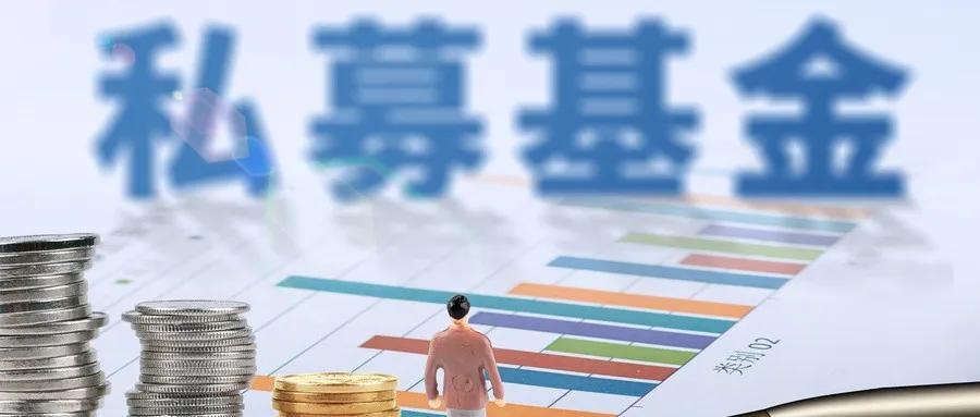 1.3%的机构管理着57.66%的资产!私募时代即将到来