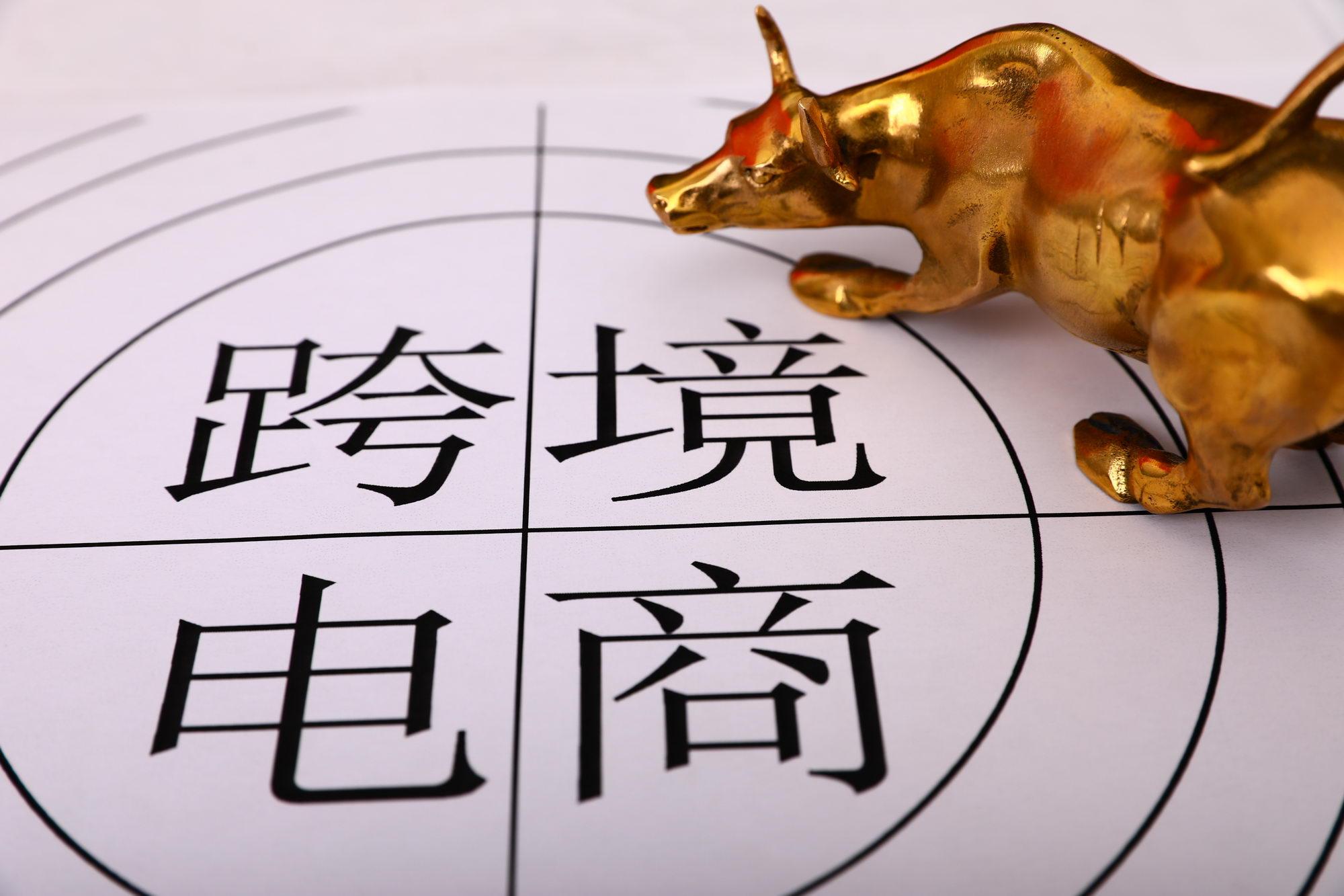 近三年来中国跨境电商零售规模年均增速高达56%_跨境电商_电商报