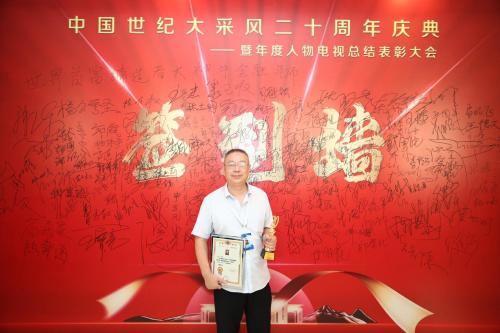 刘辉受邀出席中国世纪大采风二十周年庆典