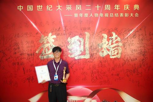 李辉受邀出席中国世纪大采风二十周年庆典