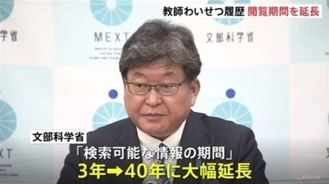 日本文部科学相荻生田光一(TBS电视台)