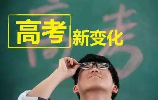 全国教育大会影响北京新高考改革走势 2020年高考怎么办
