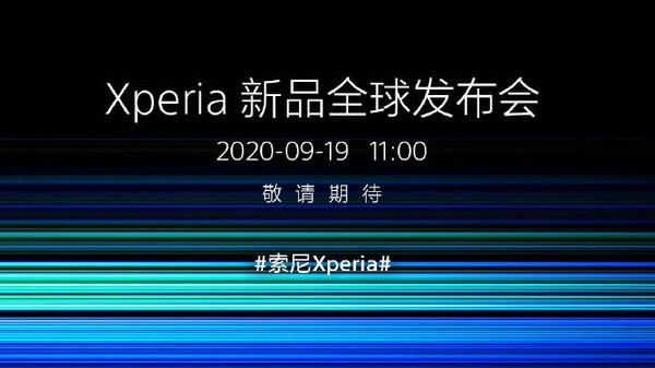 官宣:索尼Xperia新品全球发布会发布新品