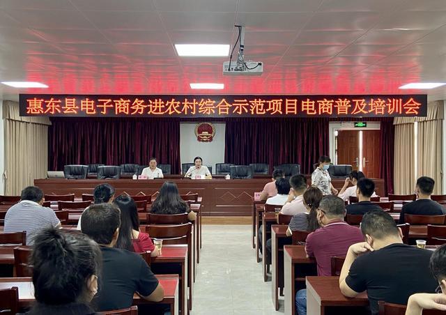 电商走入农村,惠东九龙峰举行电子商务人才培养