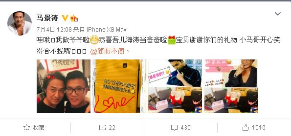 马景涛为经纪人的婚礼送上祝福和超级礼品袋。