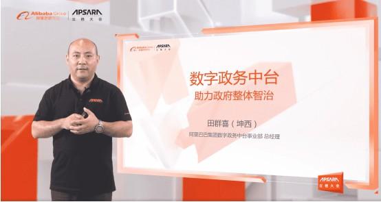 """阿里政务中台2.0""""1+4PaaS+N""""产品体系开始上线"""