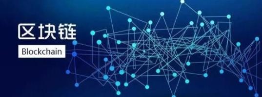 区块链将发力电力新业态、新模式、新服务