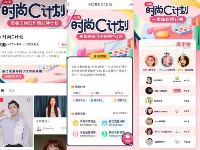 小红书推出美妆博主支持计划,00后网红成为涨粉新力量
