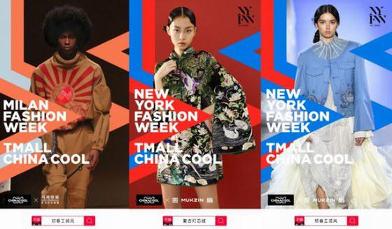 "TmallChinaCool与全球时装周携手 让""国潮""成为""世界潮"""
