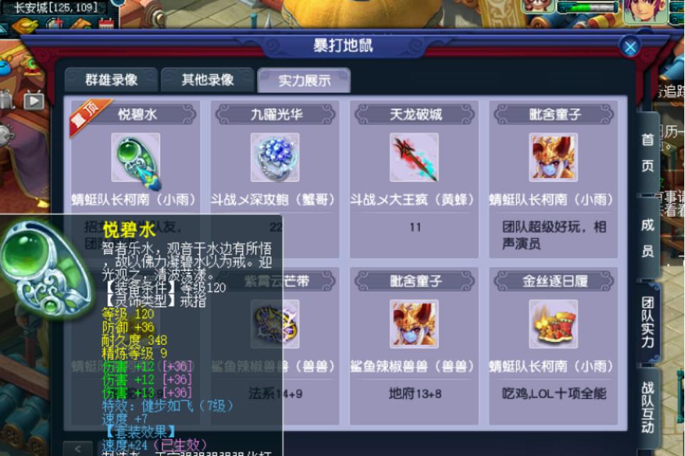 梦幻西游:非凡入圣华山群雄剑会团队,展现出强大的招募硬件!