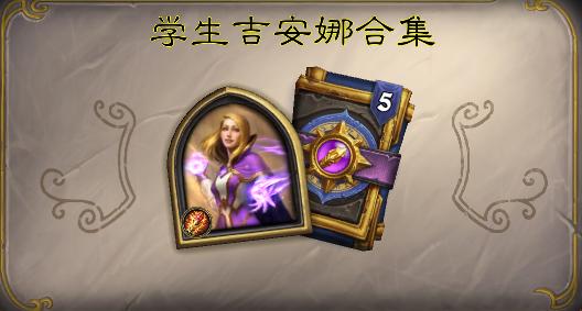 炉石传说:法师卡包哪些卡牌有效的,盘点最强力神卡
