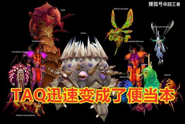 魔兽世界怀旧服:TAQ玩家在双子断线,小克才上线,可以拿下全金吗?