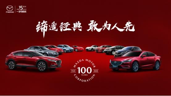 一汽马自达将携带阿兹100周年纪念资金  还有3款老爷车出现在北京车展上。