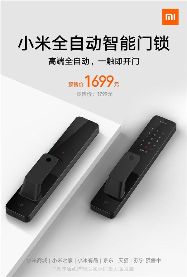 1699元小米智能门锁自动解锁:一碰就开