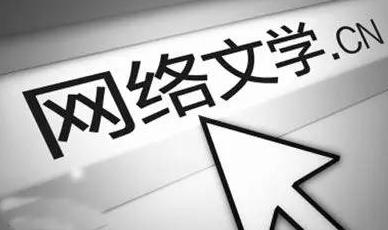 中国网络文学风靡海外