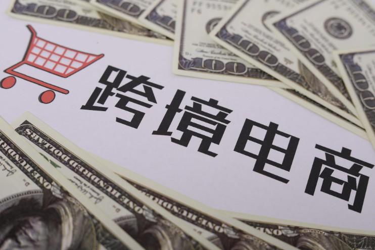 1-8月天津跨境电商进口货值29.7亿元