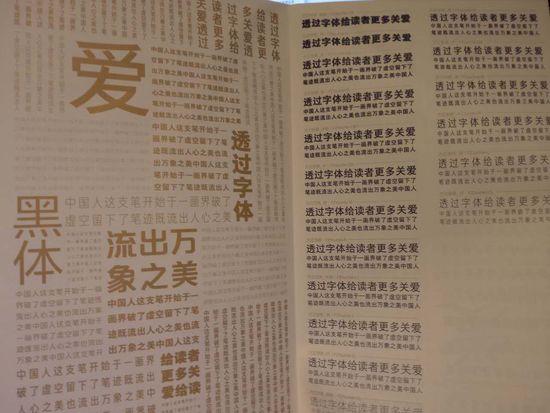 """""""字美中华-汉字图书馆项目-公共福利应用计划""""启动"""