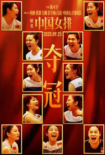 《夺冠》中国女排全员霸气登场