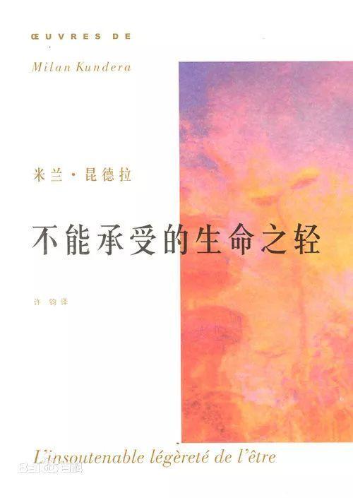 米兰·昆德拉:《生命不可承受之轻》一书的作者,首次获得卡夫卡奖