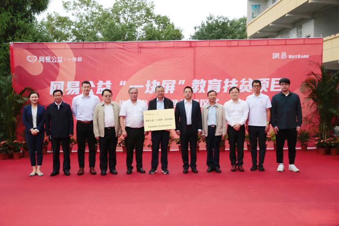 """网易CEO丁磊续写""""一块屏""""爱心传递,让中国到处布满学区房"""