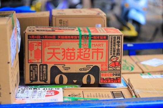 天猫超市将正式加入饿了么, 覆盖两万多的商品