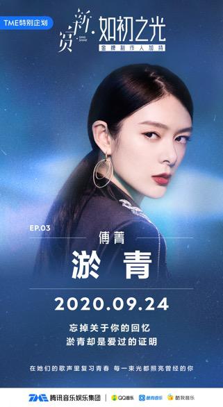 傅菁新歌《淤青》腾讯音乐娱乐集团