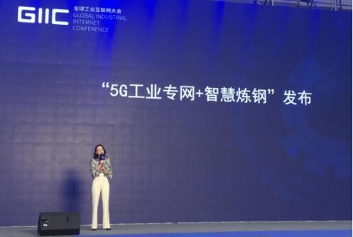 世界上第一个 5G 工业专用网络在鞍钢智慧炼钢中得到应用