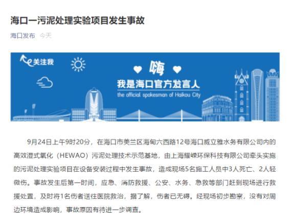 海南省海口市一污泥处理实验项目发生事故