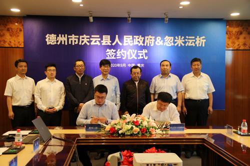 忽米沄析与德州市庆云县签署合作协议,以工业互联+环境治理为核心,持续赋能