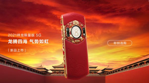 8848 M6 :5G祥龙限量版手机问市 ,标价4.5万元