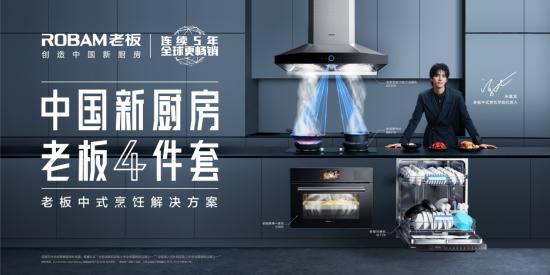 """老板电器""""创造""""中国新厨具"""",解决中国烹饪问题,引领行业发展"""
