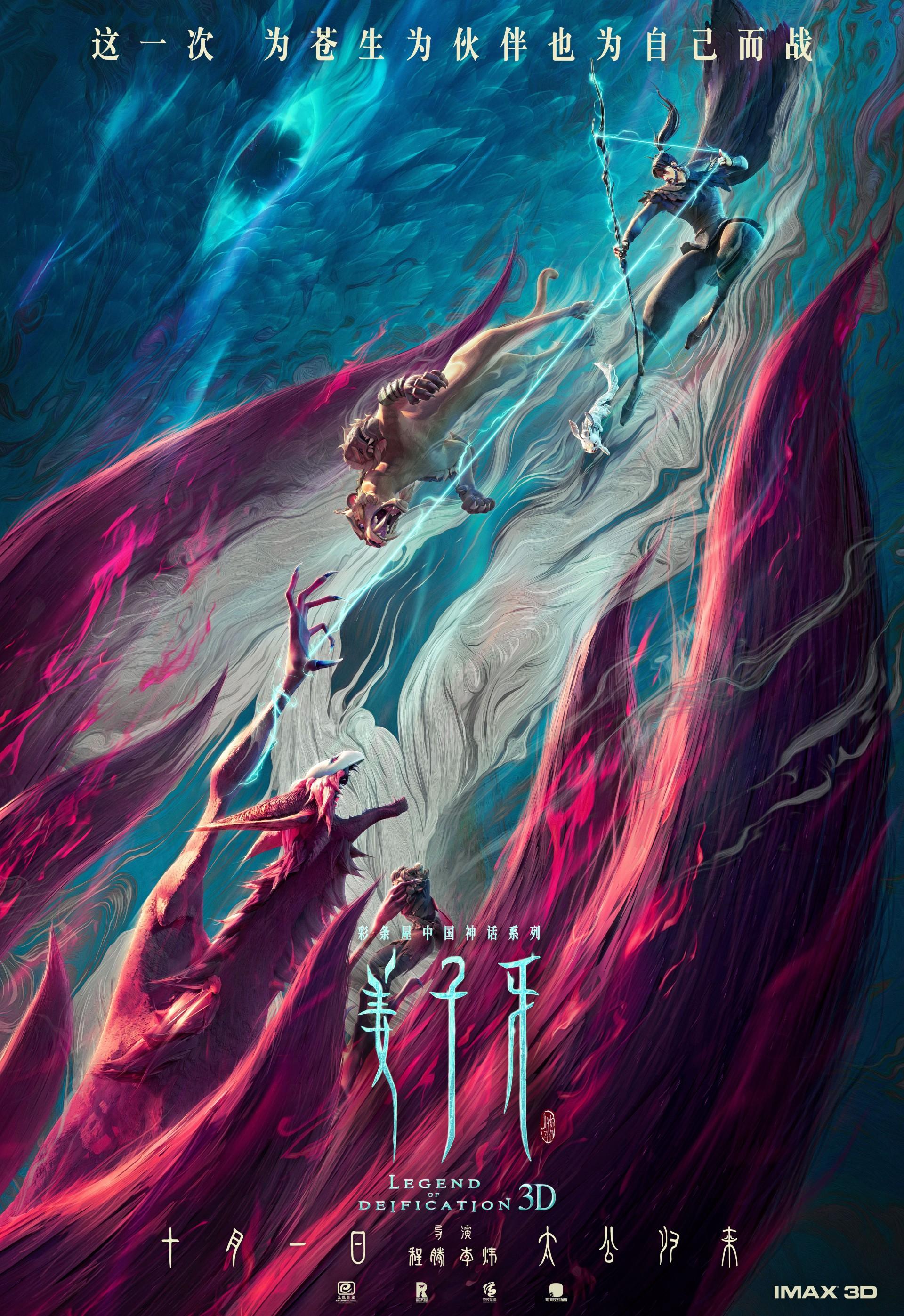电影《姜子牙》终极海报公布 ,画面很有视觉冲击力