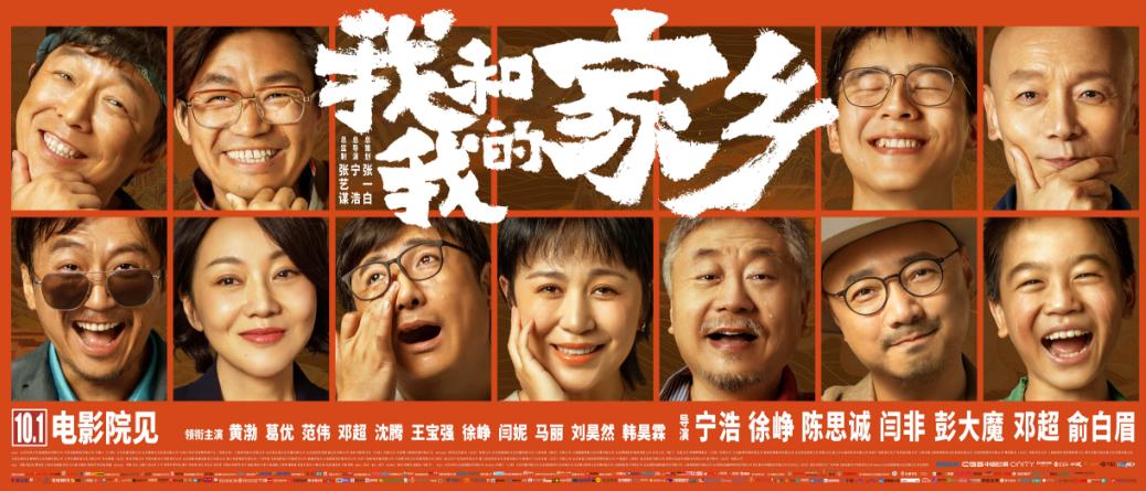 电影《我和我的家乡》预告及海报公布 ,唤起全民家乡情怀