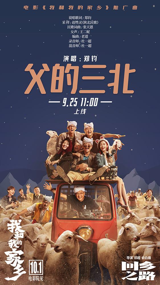 《我和我的家乡》公布曲MV ,郑钧陕用西方言献唱