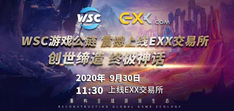"""""""世界共识""""游戏公链WSC震撼上线EXX交易所"""