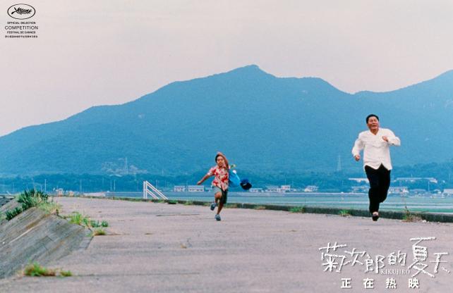 《菊次郎的夏天》曝五大看点