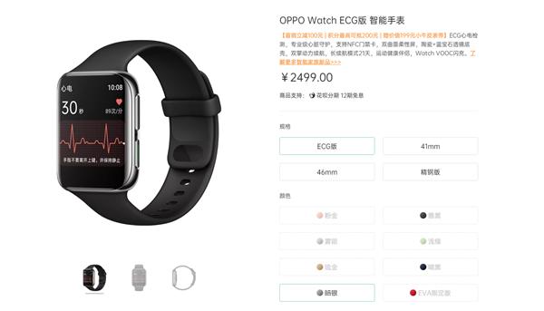 OPPO Watch ECG版首销