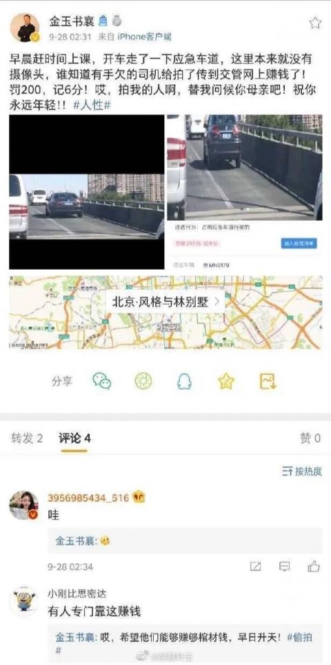 北京工商大学教授开车违章诅咒举报者