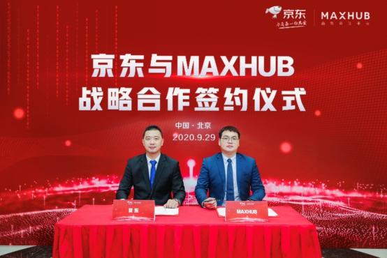 京东与MAXHUB升级战略合作