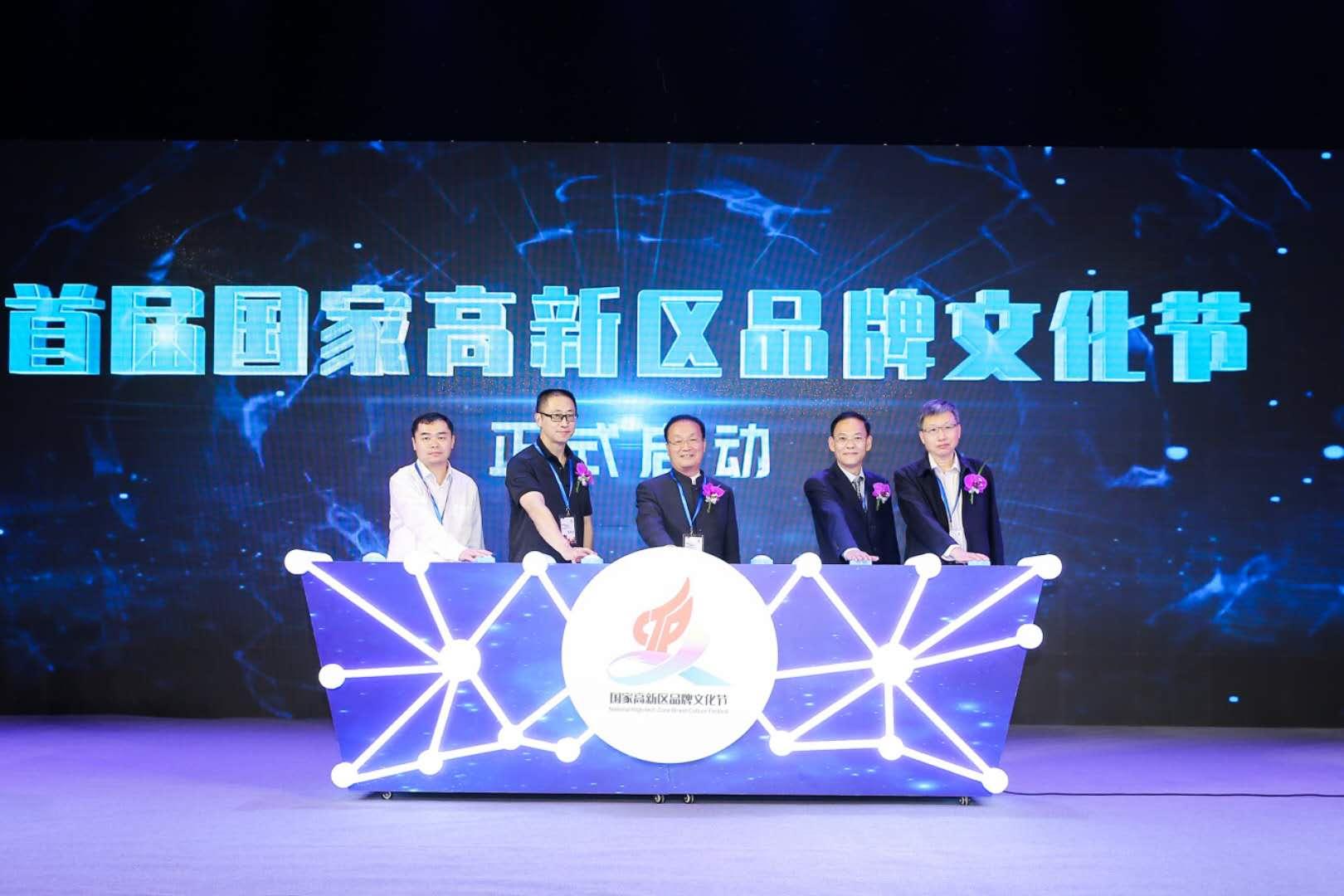 第一届国家高新区品牌文化节启动仪式在北京举行