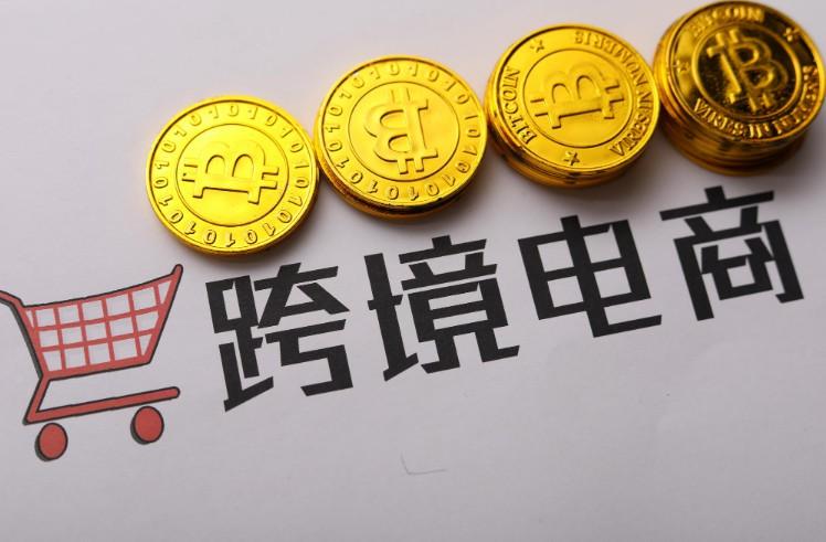 艾瑞咨询:2019年中国跨境电商行业规模达5.5万亿元_跨境电商_电商报