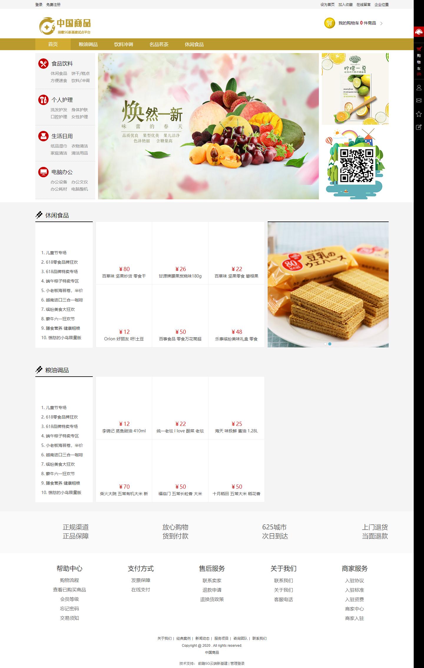 中国商品.png