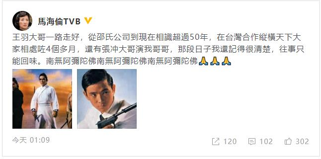 TVB透露资深演员王羽去世 女儿王馨平出来辟谣