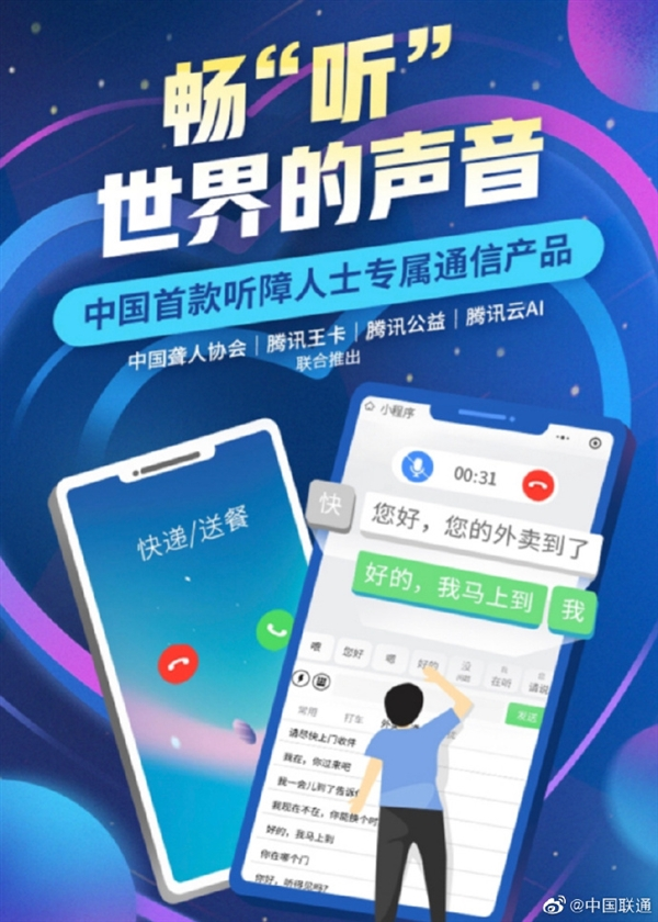 """腾讯、中国联通联合推出首款""""听障手机卡"""":无障碍AI通话"""