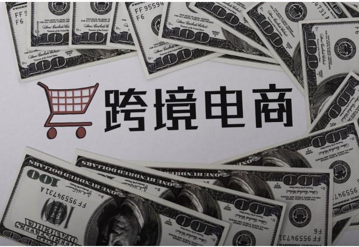 1-8月深圳海关累计完成跨境电商出口清单4.3亿票_跨境电商_电商报