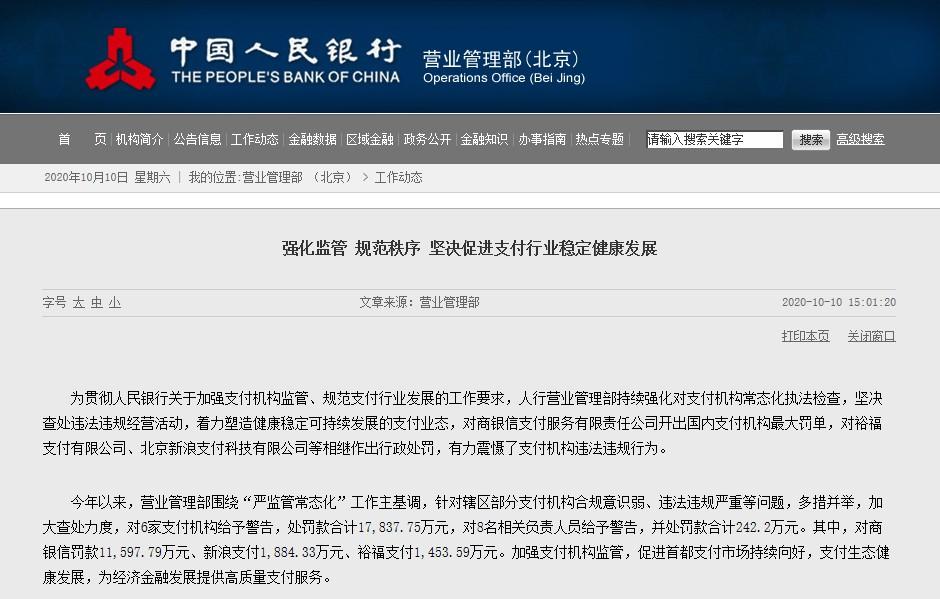 央行:对商银信、新浪支付等6家支付机构给予警告罚款_支付_电商报