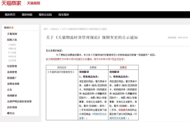天猫调整物流时效管理规范 10月17日生效_零售_电商报
