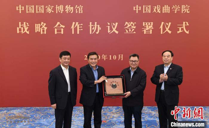 国博携手国戏共同推广中华优秀戏曲文化