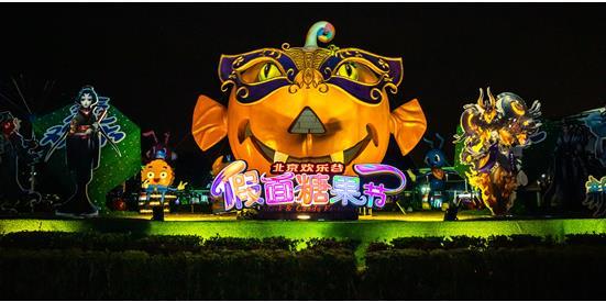 北京欢乐谷2020假面糖果节开幕