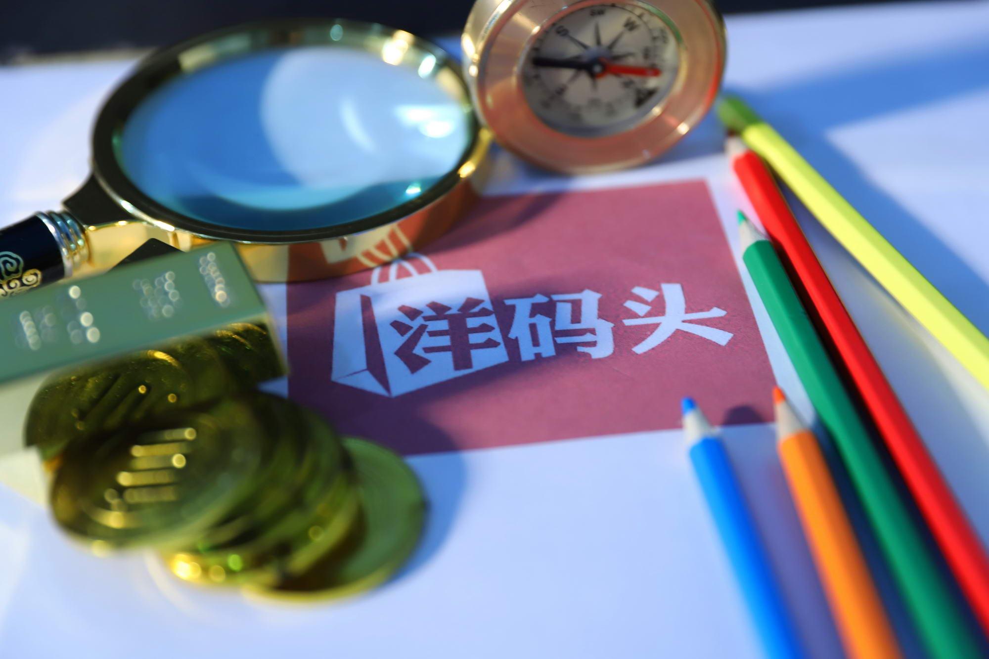 洋码头第一家线下快闪店在上海世茂广场开启